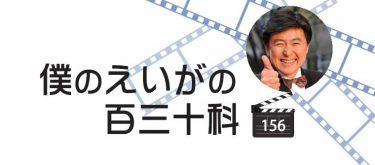 笠井アナの「僕のえいがの百三十科」#156