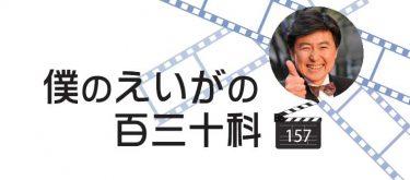 笠井アナの「僕のえいがの百三十科」#157