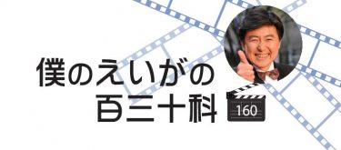 笠井アナの「僕のえいがの百三十科」#160