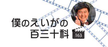 笠井アナの「僕のえいがの百三十科」#163
