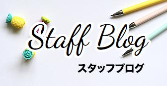 くらしの百科 編集スタッフブログ