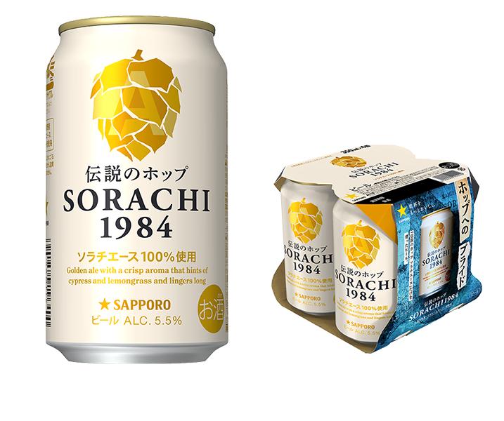 サッポロビール SORACHI1984