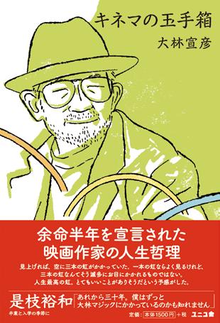 キネマの玉手箱/大林宣彦