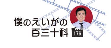 笠井アナの「僕のえいがの百三十科」#176